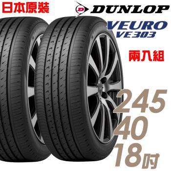 DUNLOP 登祿普 日本製造 VE303舒適寧靜輪胎_兩入組_245/40/18(VE303)