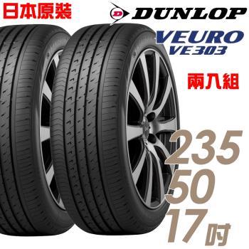 DUNLOP 登祿普 日本製造 VE303舒適寧靜輪胎_兩入組_235/50/17(VE303)