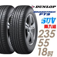 DUNLOP 登祿普 日本製造 GRANDTREK PT3 休旅車專用輪胎_兩入組 235/55/18(PT3)