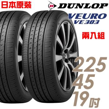 DUNLOP 登祿普 日本製造 VE303舒適寧靜輪胎_兩入組_225/45/19(VE303)