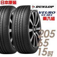DUNLOP 登祿普 日本製造 VE303舒適寧靜輪胎_兩入組 205/65/15(VE303)