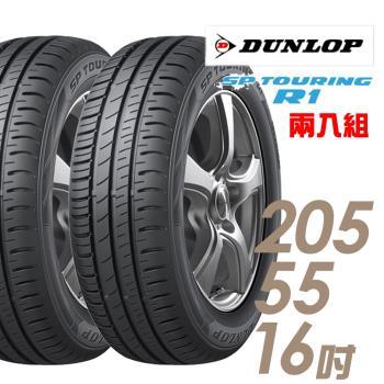 DUNLOP 登祿普 SP TOURING R1省油耐磨輪胎_兩入組 205/55/16(SPR1)