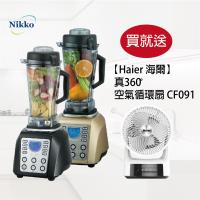 NIKKO日光 劉怡里推薦全營養調理機 BL-168