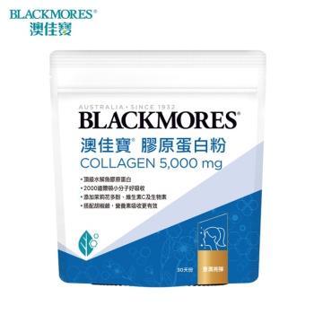 澳佳寶Blackmores 膠原蛋白粉 (180g)