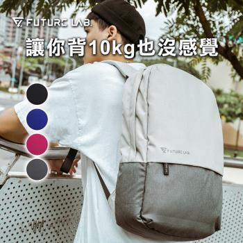 【Future Lab. 未來實驗室】FREEZONE 零負重包 後背包推薦 電腦包 筆電包 防水包