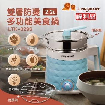 (福利品) LIONHEART獅子心 雙層防燙多功能美食鍋/料理鍋/海鮮塔LTK-829S