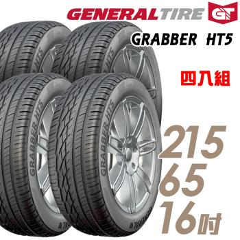 General Tire 將軍 GRABBER HT5 舒適操控輪胎_送專業安裝 四入組_215/65/16(HT5)