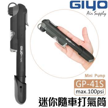 GIYO  迷你隨車打氣筒 (GP-41S)