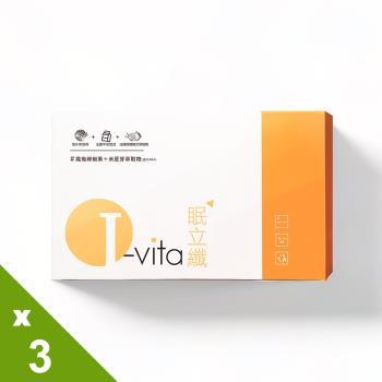 【I.vita愛維佳】崔佩儀代言眠立纖錠3盒(30錠/盒)