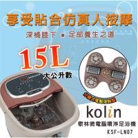 Kolin歌林 15公升微電腦噴淋足浴機/泡腳機/孝親/母親節/父親節KSF-LN07