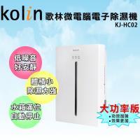 Kolin歌林 負離子微電腦電子除濕機KJ-HC02