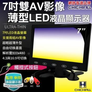 CHICHIAU-雙AV 7吋LED液晶螢幕顯示器(支援雙AV端子輸入)監控螢幕/監視器材