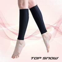 【TOP SNOW】健步如飛肌力支撐壓力小腿套3雙組(Free size)