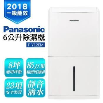 Panasonic國際 6公升 1級能效 除濕機 F-Y12EM-庫