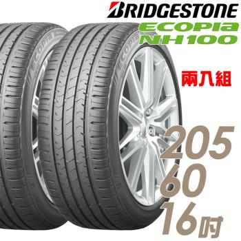BRIDGESTONE 普利司通 ECOPIA NH100 小資族專用神省輪胎_兩入組_205/60/16(NH100)
