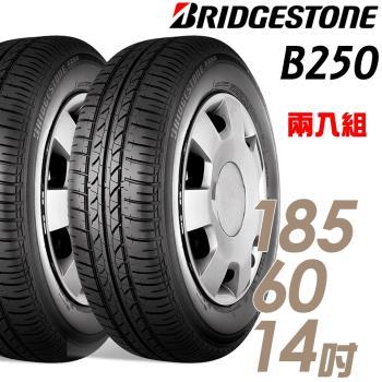 BRIDGESTONE 普利司通 B250 省油耐磨輪胎_兩入組_185/60/14(B250)