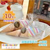 團購10支優惠組   甜筒造型毛巾_混搭款 (單入盒裝x10)  台灣興隆毛巾製
