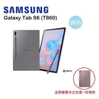 【SAMSUNG 三星】Galaxy Tab S6 10.5吋 Wi-Fi 霧岩灰 平板電腦(T860) SM-T860NZAABRI