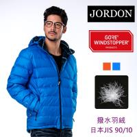 【JORDON】男款WIND STOPPER撥水羽絨外套(991) 藍色