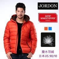 【JORDON】男款WIND STOPPER撥水羽絨外套(991) 桔色