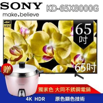 限量送安晴氣炸鍋 SONY 65吋 4K HDR智慧連網液晶電視 KD-65X8000G  快速約裝再送基本安裝-庫