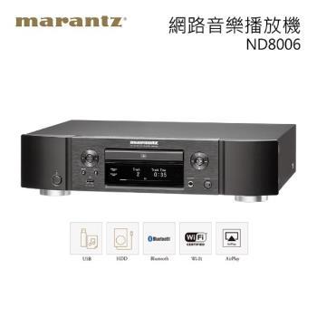 MARANTZ 馬蘭士 藍芽網路音樂 CD播放機 ND8006