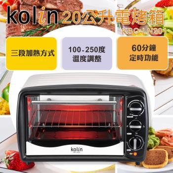 Kolin歌林 20公升可調溫定時電烤箱KBO-LN201