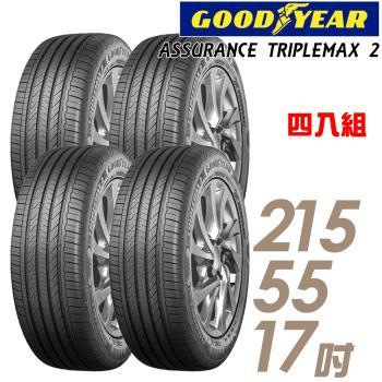 GOODYEAR 固特異 ASSURANCE TRIPLEMAX 2 溼地操控性能輪胎_四入組_215/55/17(ATM2)