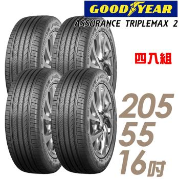 GOODYEAR固特異ASSURANCETRIPLEMAX2溼地操控性能輪胎_四入組_205/55/16(ATM2)