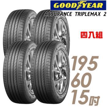 GOODYEAR 固特異 ASSURANCE TRIPLEMAX 2 溼地操控性能輪胎_四入組_195/60/15(ATM2)