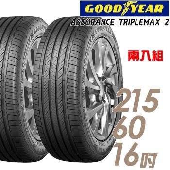 GOODYEAR 固特異 ASSURANCE TRIPLEMAX 2 溼地操控性能輪胎_兩入組_215/60/16(ATM2)