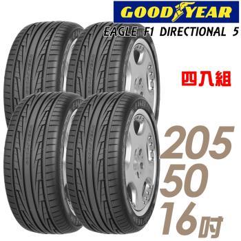 GOODYEAR 固特異 EAGLE F1 DIRECTIONAL 5 運動操控輪胎_四入組_205/50/16(F1D5 EFD5)