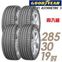 GOODYEAR 固特異 EAGLE F1 ASYMMETRIC 3 高性能頂級輪胎_四入組_285/30/19(F1A3)