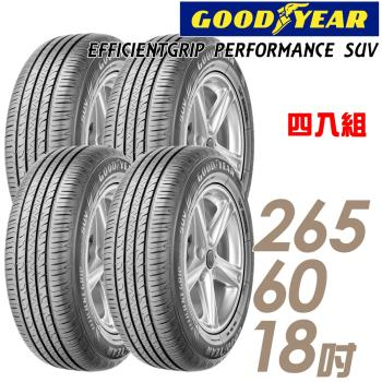 GOODYEAR 固特異 EFFICIENTGRIP PERFORMANCE SUV 舒適休旅輪胎_四入組_265/60/18(EPS)