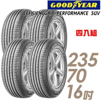 GOODYEAR 固特異 EFFICIENTGRIP PERFORMANCE SUV 舒適休旅輪胎_四入組_235/70/16(EPS)