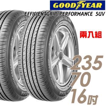 GOODYEAR 固特異 EFFICIENTGRIP PERFORMANCE SUV 舒適休旅輪胎_兩入組_235/70/16(EPS)