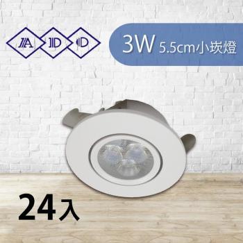 【ADO】LED 3W 3燈杯燈 投射燈 5.5cm小崁燈 財位燈 櫥櫃燈 含變壓器 (24入)