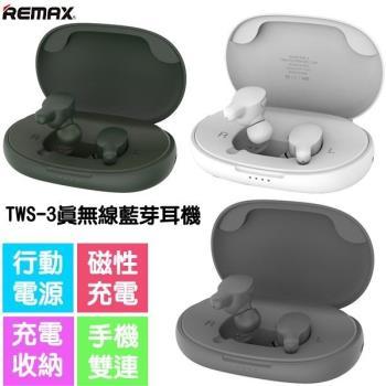 REMAX TWS-3 真無線藍牙耳/可當行動電源