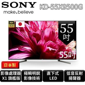 [結帳驚喜價] SONY 55型 4K HDR智慧連網液晶電視  KD-55X9500G-庫