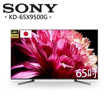 限時限量贈 電風扇 SONY 65型 4K HDR智慧連網液晶電視  KD-65X9500G快速約裝再送基本安裝-庫