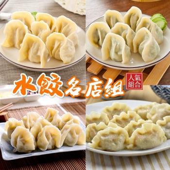 [水餃名店組FA]東門三色+巧之味+標太郎水餃