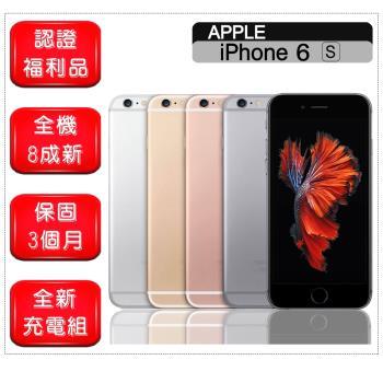 【福利品】 Apple iPhone 6S 64GB 4.7吋 智慧手機 贈全新配件+玻璃貼+保護殼
