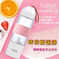 FUJITEK富士電通 USB充電式玻璃果汁機(防彈咖啡適用)FT-JER01