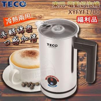(福利品) TECO東元 電動奶泡機/冷熱兩用/3種模式XYFYF1700