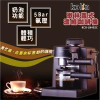 Kolin歌林 義式濃縮奶泡咖啡機KCO-LN402C