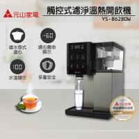 元山 7.1L觸控式濾淨溫熱開飲機 YS-826DW(飲水機/開飲機/淨水機)(台灣製造)