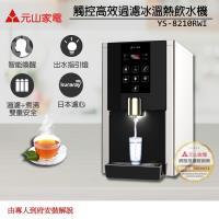 【元山】不鏽鋼桌上型冰溫熱RO濾淨式飲水機YS-8210RWI