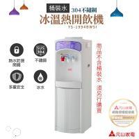 元山 桶裝水立地冰溫熱開飲機 YS-1994BWSI(飲水機/開飲機/淨水機) (台灣製造)