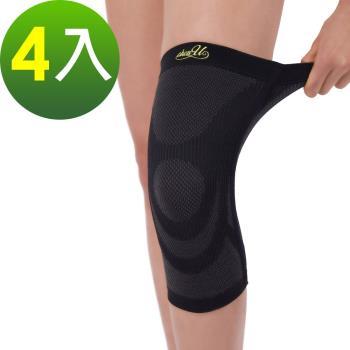 成優 X-static美國銀纖維奈米遠紅外線減壓護膝-4入(成優國際肢體裝具)