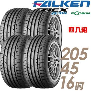 FALKEN 飛隼 ZIEX ZE914 ECORUN 低油耗環保輪胎_四入組_205/45/16(ZE914)